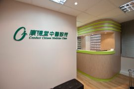 HK Chinese Clinic & Medical Centre Design & Renovation Project by VD iDesign | Conduct Chinese Medicine Clinic at Yau Ma Tei