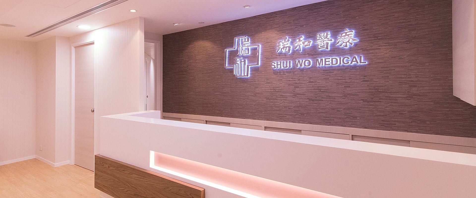 最值得推薦診所室內設計裝修公司
